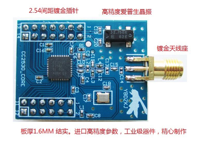 CC2530 開發版主版